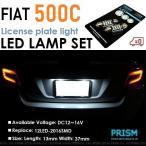 FIAT フィアット 500C LED ナンバー灯 ライセンスランプ T10×37対応 ブラックシリーズ 210ルーメン キャンセラー内蔵 ヒートシンク搭載 6500k 1set