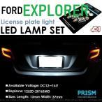 フォード エクスプローラー LED ナンバー灯 ライセンスランプ 最新2016SMD 爆光250ルーメン キャンセラー内蔵 6500k 1set 車検対応