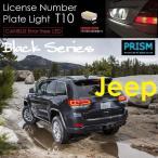 JEEP ジープ コンパス (2014-) ナンバー灯 LED プレートタイプ T10 4014SMD搭載 キャンセラー内臓 6000K ホワイト1set