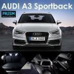 Audi アウディ A3 スポーツバック  (2013-)  室内灯 ルームランプ LED 6カ所 キャンセラー内蔵 パーフェクトセット 6000K