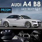 Audi アウディ A4 B8 セダン (2008-2016) 室内灯 ルームランプ LED 14カ所 キャンセラー内蔵 パーフェクトセット  6000K