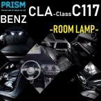 ベンツ CLAクラス C117 室内灯 ルームランプ LED 15カ所 パーフェクトセット キャンセラー内蔵 6000K