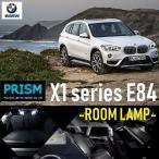 BMW X1 E84 標準ルーフ車用 室内灯 ルームランプ LED 12カ所 キャンセラー内蔵 6000K