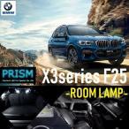 BMW  X3 F25 LED 室内灯 ルームランプ 前期対応 20カ所 パーフェクトセット キャンセラー内蔵 6000K