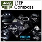 JEEP ジープ コンパス LED 室内灯 ルームランプ (2014-) 4カ所 キャンセラー内蔵 パーフェクトセット 6000K
