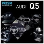 Audi アウディ Q5 [サンルーフ有対応] 室内灯 ルームランプ LED 18カ所 キャンセラー内蔵 パーフェクトセット 6000K