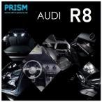 Audi アウディ R8 (2007-2010) 室内灯 ルームライト LED 8カ所 最新SMDチップ搭載 キャンセラー内蔵 6000K