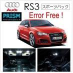Audi アウディ RS3 スポーツバック 室内灯 ルームライト LED 6カ所 最新SMDチップ搭載 キャンセラー内蔵 6000K