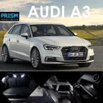 Audi アウディ A3 (2013-) 室内灯 ルームランプ LED 6カ所 キャンセラー内蔵 パーフェクトセット 6000K