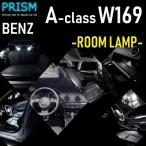 ベンツ Aクラス W169 室内灯 ルームランプ LED パーフェクトセット 17カ所 キャンセラー内蔵  6000K