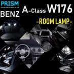 ベンツ Aクラス W176 リアフット有 室内灯 ルームランプ LED パーフェクトセット 14カ所 キャンセラー内蔵  6000K