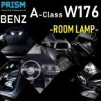 ベンツ Aクラス W176 LED 室内灯 ルームランプ リアフット無車対応 パーフェクトセット 12カ所 キャンセラー内蔵 6000K