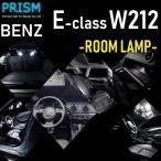 ベンツ Eクラス W212 セダン (2009〜2013) 室内灯 ルームランプ LED パーフェクトセット 18カ所 キャンセラー内蔵  6000K