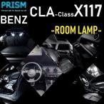 ベンツ CLAクラス  X117 シューティングブレーク 室内灯 ルームランプ LED 5カ所 パーフェクトセット キャンセラー内蔵 6000K