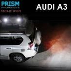 Audi アウディ A3 スポーツバック LED バックランプ 後退灯 950ルーメン 最新3020SMD 無極性仕様  ホワイト 6000K 1セット