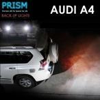 Audi アウディ A4 アバント B8 LED バックランプ 後退灯 950ルーメン 最新3020SMD 無極性仕様  ホワイト 6000K 1セット