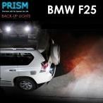 BMW X3 F25 バックランプ キャンセラー内臓 950ルーメン 最新3020SMD 無極性仕様 後退灯 ホワイト 6000K 1セット