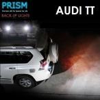 Audi アウディ TTクーペ (2006-2015) バックランプ キャンセラー内臓 950ルーメン 最新3020SMD 無極性仕様 後退灯 ホワイト 6000k 1セット