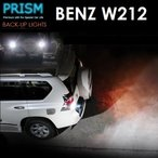 ベンツ Eクラス W212 セダン LED バックランプ 後退灯 950ルーメン 最新3020SMD 無極性仕様  ホワイト 6000K 1セット