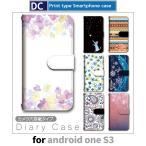 android one S3 ケース スマホケース 対応 アンドロイド ワン パターン きれい 手帳型 ケース  / dc-1002