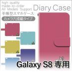 Galaxy S8 ケース スマホケース 対応 SC-02J SCV36 犬 ワンちゃん 手帳型 ケース  / dc-165