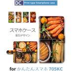 かんたんスマホ ケース スマホケース 対応 705KC おせち 和風 和柄 手帳型 ケース  / dc-379