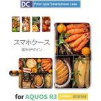 おせち 和風 和柄 スマホケース 手帳型 AQUOS R3 アンドロイド / dc-379.