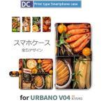 おせち 和風 和柄 スマホケース 手帳型 URBANO V04 アンドロイド / dc-379.