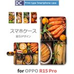 OPPO R15 Pro ケース スマホケース 対応 おせち 和風 和柄 手帳型 ケース  / dc-379