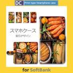 SoftBank スマホケース XPERIA AQUOS シンプルスマホ エクスペリア など 対応 ソフトバンク おせち 和風 和柄 / dc-379