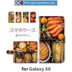 Galaxy S8 ケース スマホケース 対応 SC-02J SCV36 おせち 和風 和柄 手帳型 ケース  / dc-379