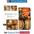 Galaxy A41 SC-41A ケース スマホケース docomo ドコモ おせち 和風 和柄 手帳型 ケース  アンドロイド / dc-379.