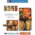 Galaxy A41 SC-41A ケース スマホケース 対応 au エーユー おせち 和風 和柄 手帳型 ケース  / dc-379