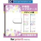 Priori5 ケース スマホケース 対応 FREETEL プリオリ 水彩 きれい 手帳型 ケース  / dc-436