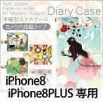 iPhone 8 iPhone 8PLUS 専用 手帳型 スマホケース アイフォン IPHONE PLUS 手帳 童話 童話 キャラクター かわいい  カバー / dc-529
