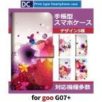 g07+ ケース スマホケース 対応 goo のスマホ g07plus 花柄 きれい 手帳型 ケース  / dc-539