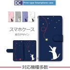 スマホケース 手帳型 対応機種多数 iPhone8 iPhone8Plus ケース iPhone7 iPhone7 Plus iPhone6s GALAXY Xperia DIGNO Y!mobile SIMフリー カバー / dc623