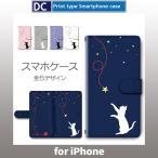 スマホケース 手帳型 対応機種多数 iPhone iPhone 8 iPhone 7 Plus iPhone X など ねこ 猫 星 かわいい / dc-623