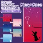 スマホケース 手帳型 対応機種多数 iPhone8 iPhone8Plus ケース iPhone7 iPhone7 Plus iPhone6s GALAXY Xperia DIGNO Y!mobile SIMフリー カバー / dc-645