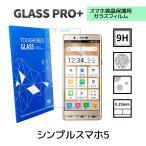 シンプルスマホ5 ガラス フィルム A001SH 保護