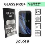 AQUOS R ガラス フィルム SH-03J SHV39 605SH 保護