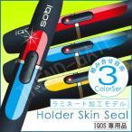 iqcap001■■アイコス/ホルダー/キャップ/シール/iQOS/ステッカー/電子たばこ/3種類セット 単色