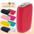 Ploom S 対応 プルームエス ケース シリコン カバー / next-plooms-001