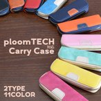 �ץ롼��ƥå� �б� ������ ����ѥ��� �쥶�� PLOOM TECH 2�� ��Ǽ / next-vapecase001