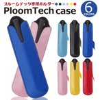 ploom-TECH ケース カラフル プルームテック ペンケース VITACIG / ploom-004
