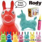 ロディ ポンプ付 RODY 乗用 玩具 ノンフタル酸