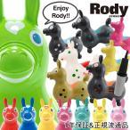 ロディ RODY 乗用 玩具 ノンフタル酸
