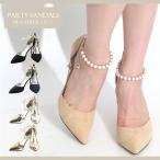 ポインテッドトゥ ハートチャームアンクルストラップセパレートパンプス レディース 結婚式 パーティー 靴