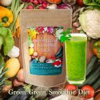 グリーンスムージーダイエット お得な200g  大容量&栄養素満載のスムージーで夏に向けてダイエット!酵素配合!