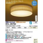 大光電機 LED和風シーリング DCL39782 (調光・調色型)